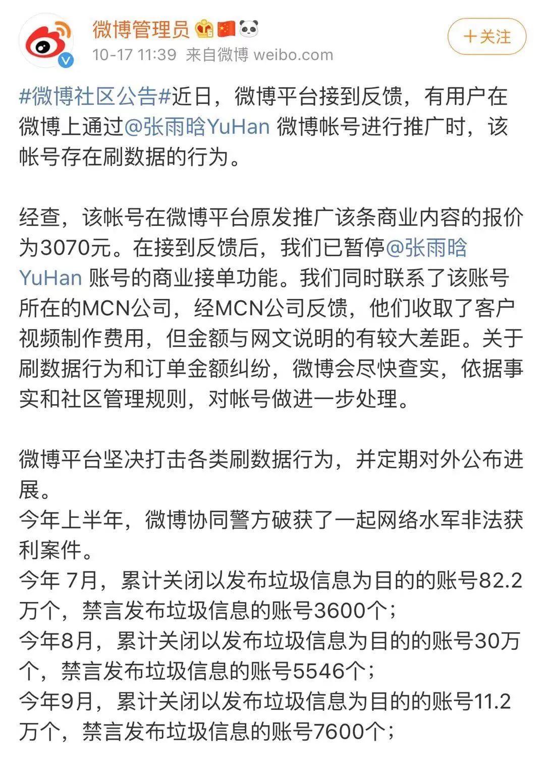 """流量经济背后的""""技术骗局"""":3500买352万阅读-福建厦门泉州SEO"""