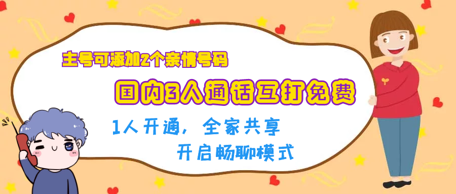 電信星卡日租版19元套餐詳情介紹【新手攻略】