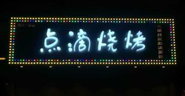 来北京到哪里吃烧烤?北京烤串店大全(图56)