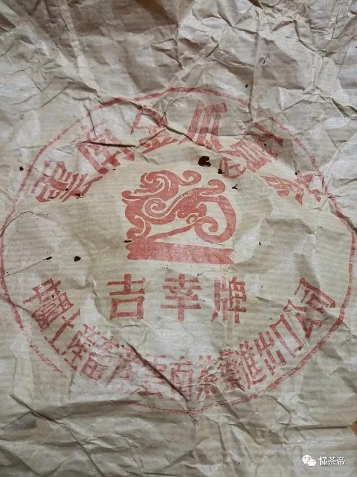 教你辨别20年老品牌普洱茶?饼纸中看真伪!!